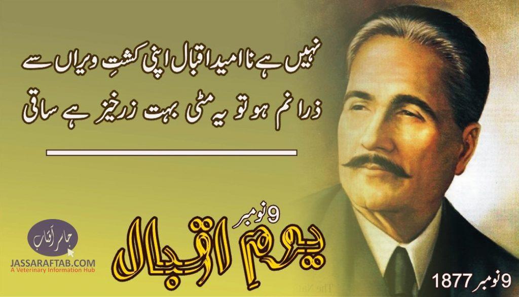 Allama Iqbal Day