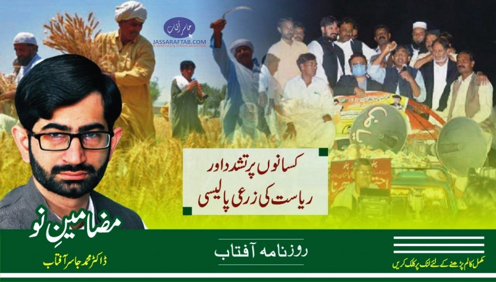Farmers Protest and Killing in Lahore