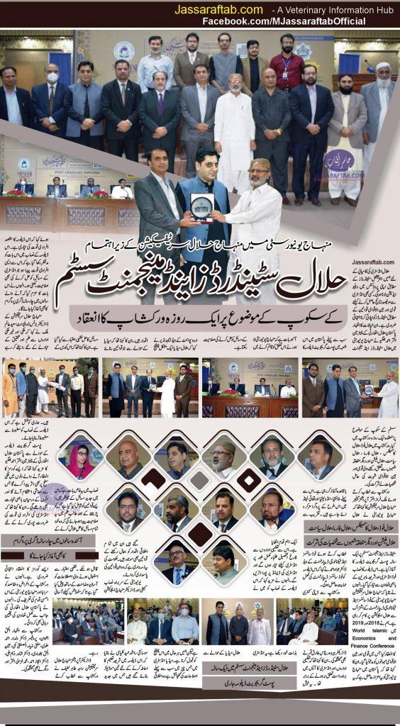 Halal certification and management