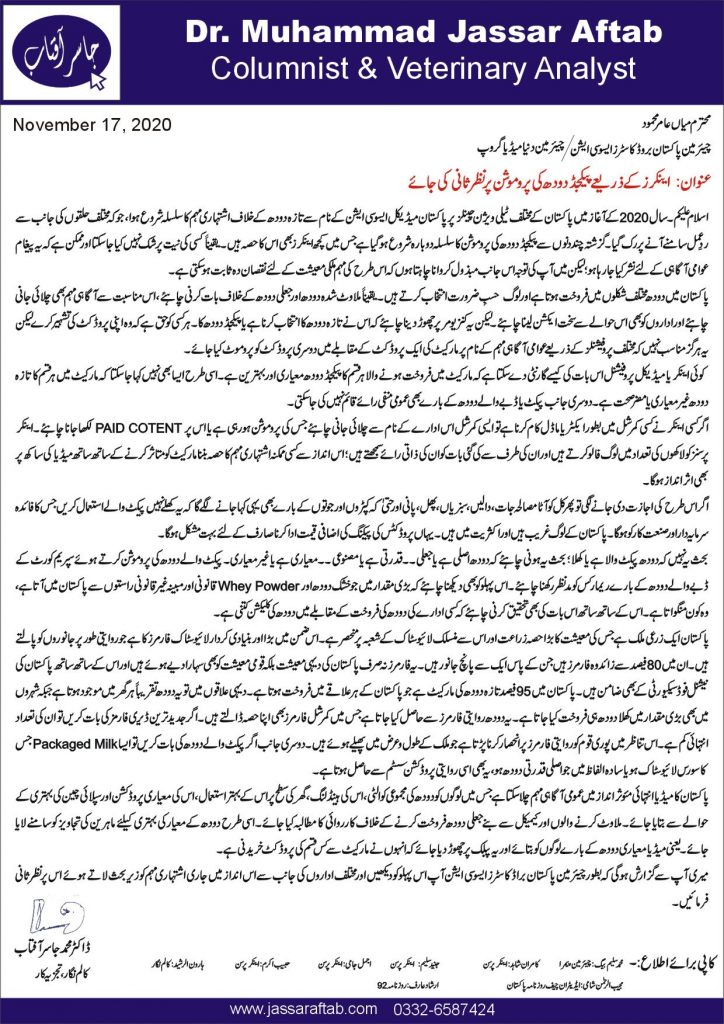 letter to Pakistan Broadcasters association on packaged milk campaign