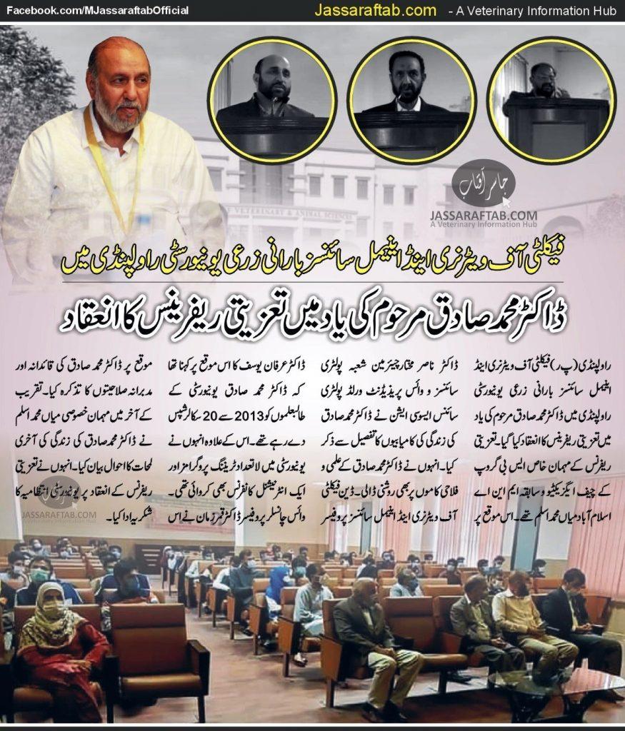 Dr. Muhammad Sadiq condolance