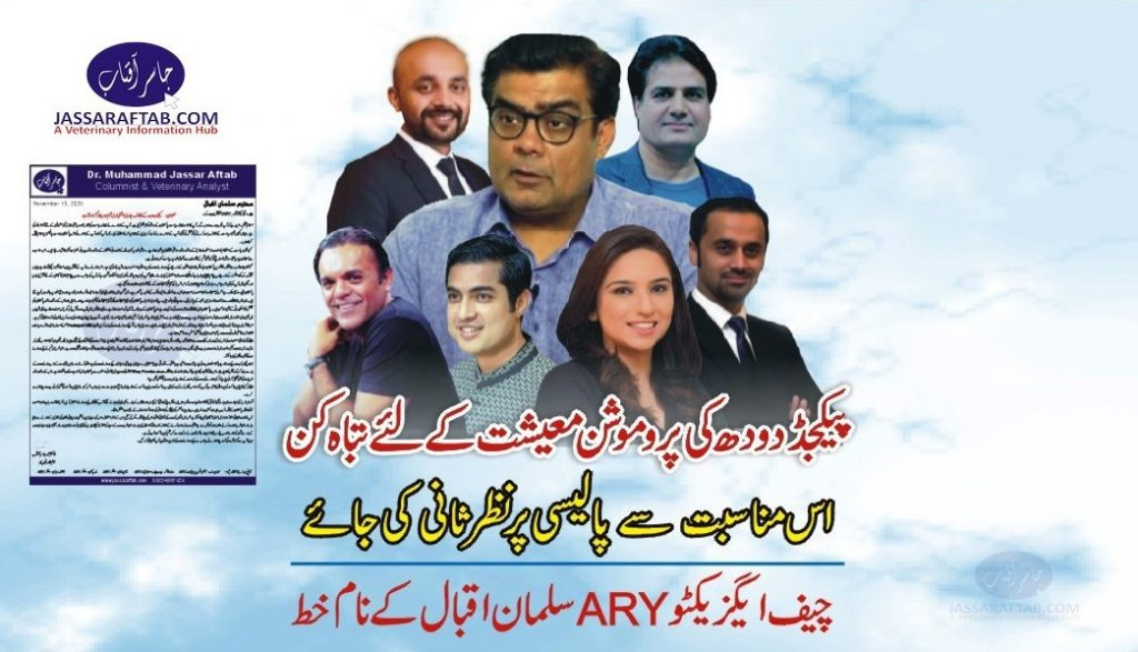 Letter to Salman Iqbal CEO ARY