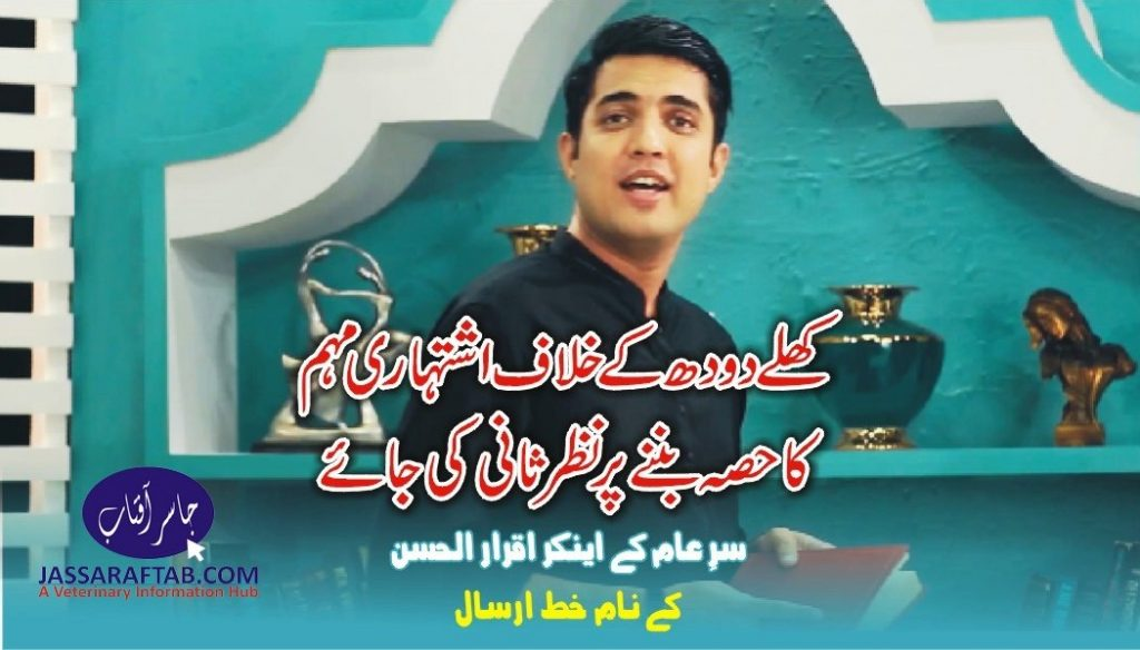 Letter to Iqrar ul Hassan Sare Aam Packaged Milk