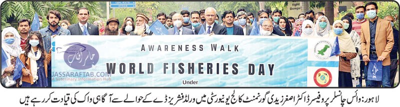 World fisheries day celebrated at GCU Lahore