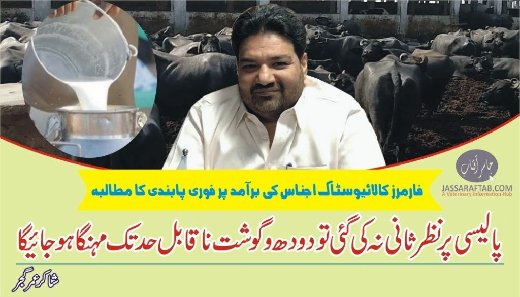 Dairy Farmers demands ban on feed ingredients exports (1)