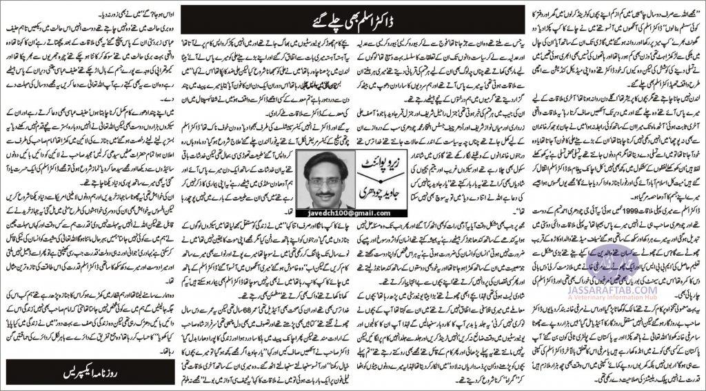 biography of Dr Muhammad Aslam