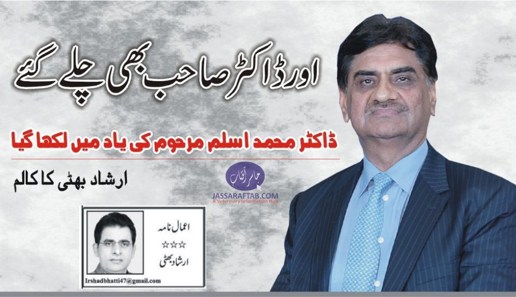 column of Arshad Bhatti about Dr. muhammad aslam
