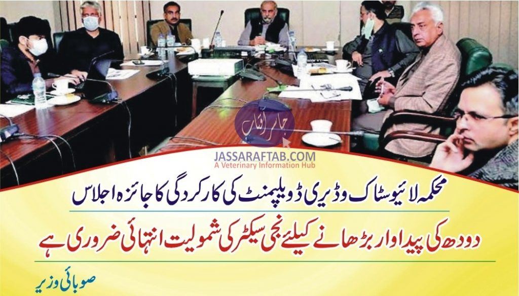 Review meeting regarding the performance of livestock sector (1)