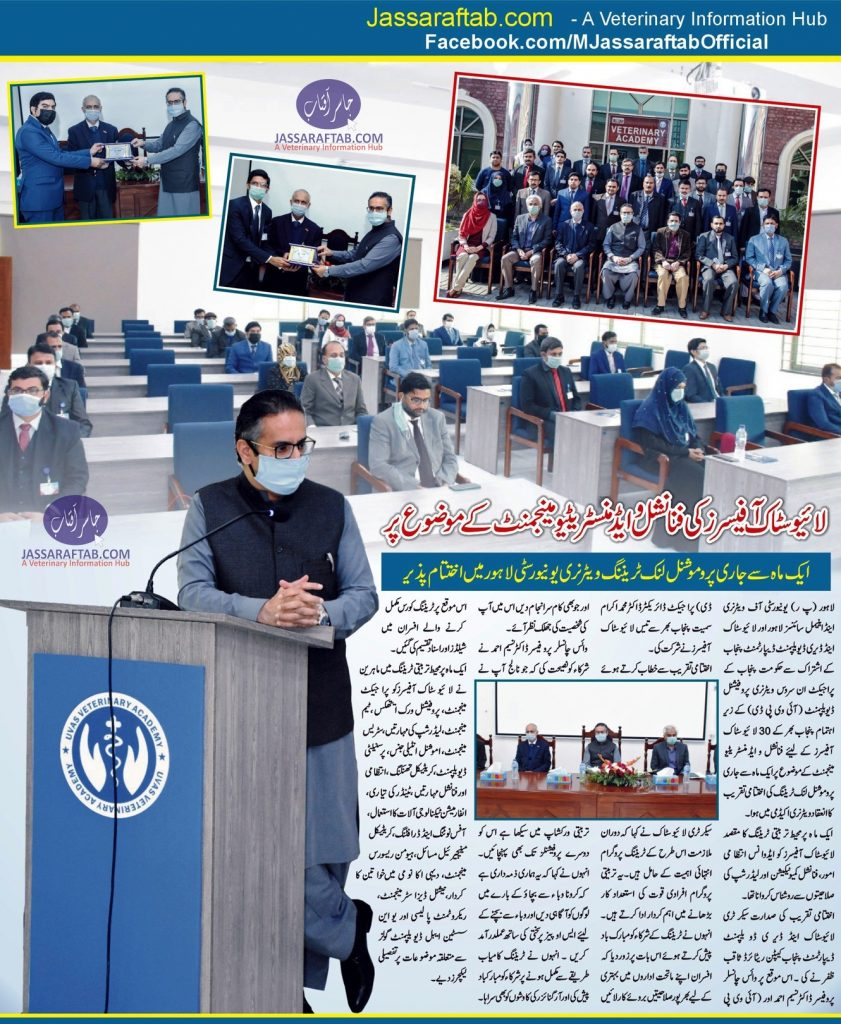 Promotional Link Training of Livestock Officers