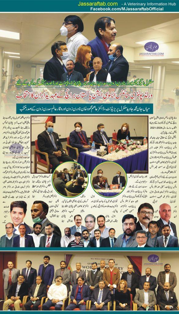 CEB of WPSA Pakistan Branch