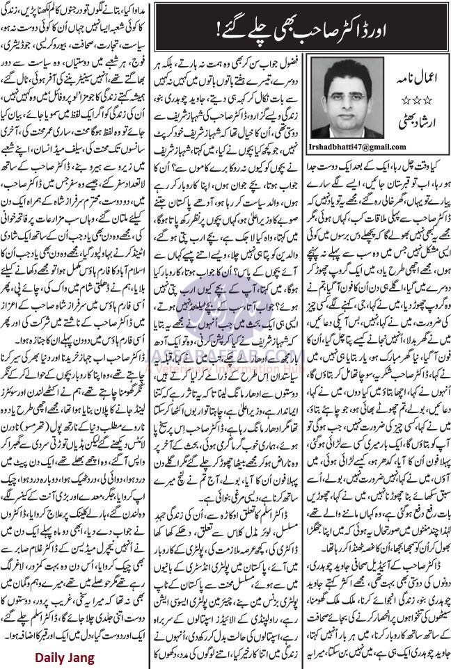 Arshaad Bhatti Column about Dr. Muhammad Aslam
