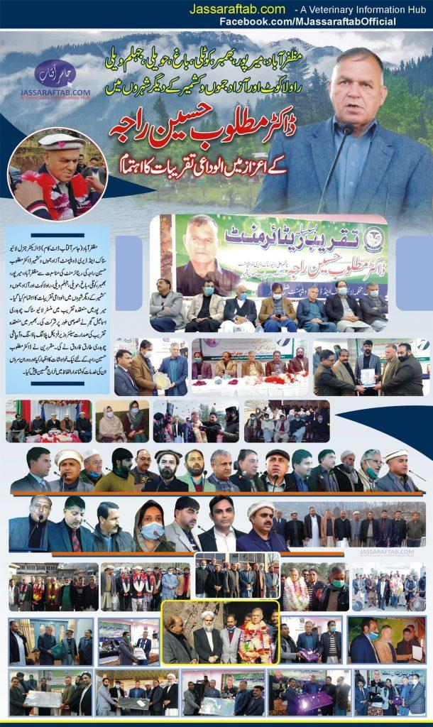 Livestock Department Azad Kashmir
