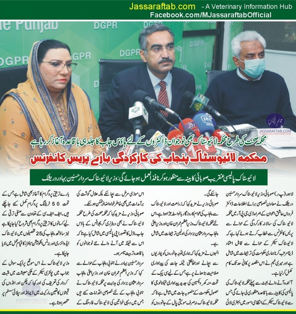 minister Livestock Press conerence