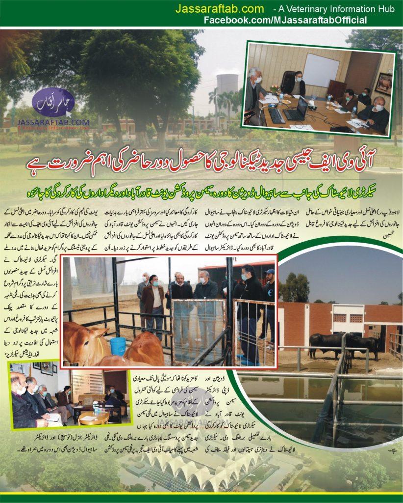 Semen Production Unit Qadrabad