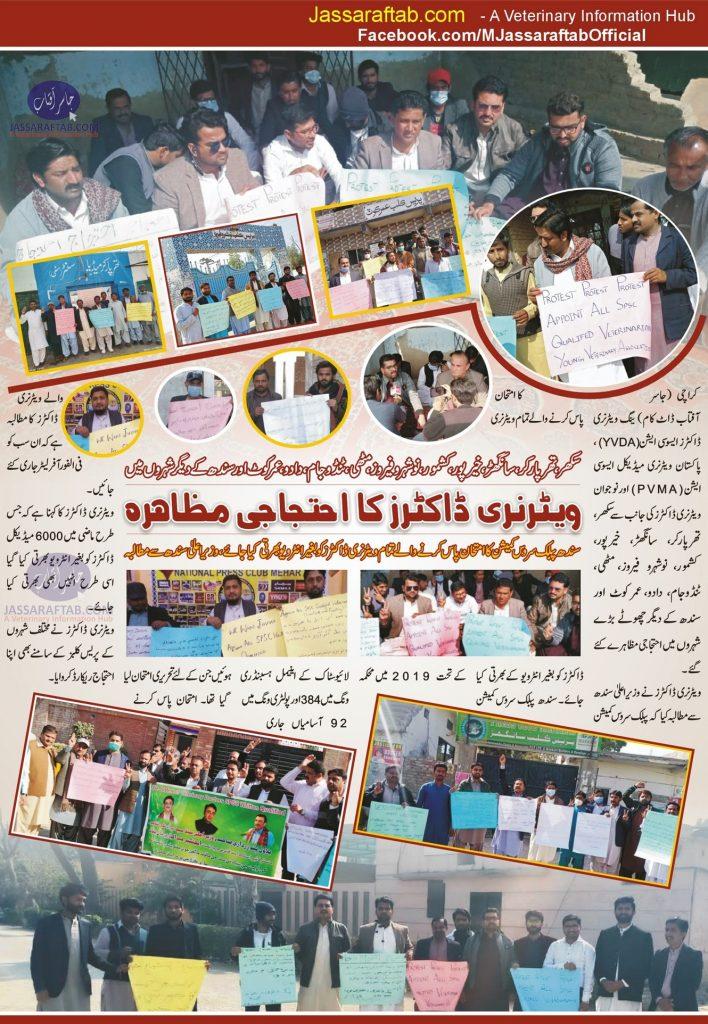 YVDA Protest Sindh
