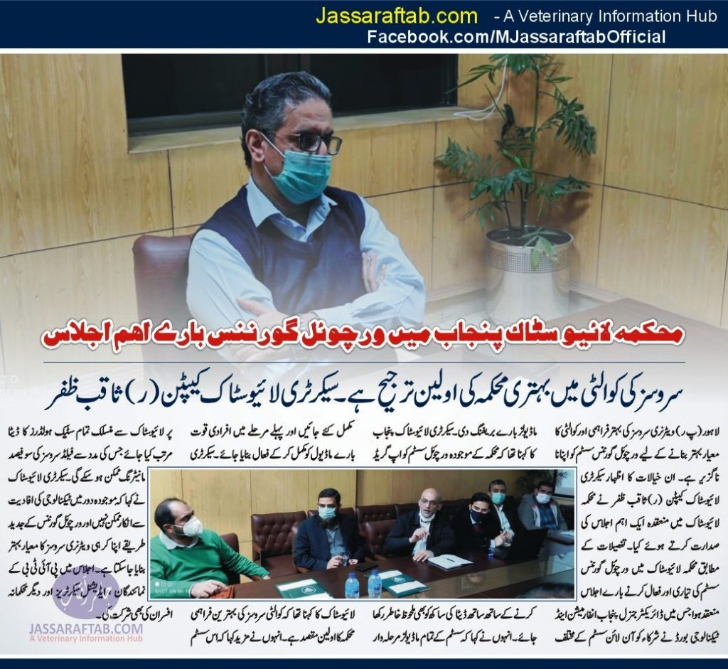 Virtual Governance System of Livestock Department