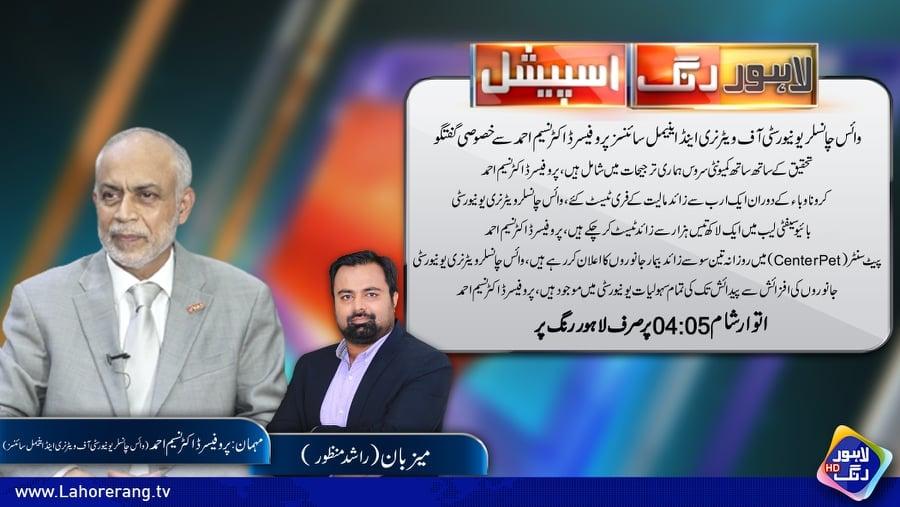Lahore Rang special Program
