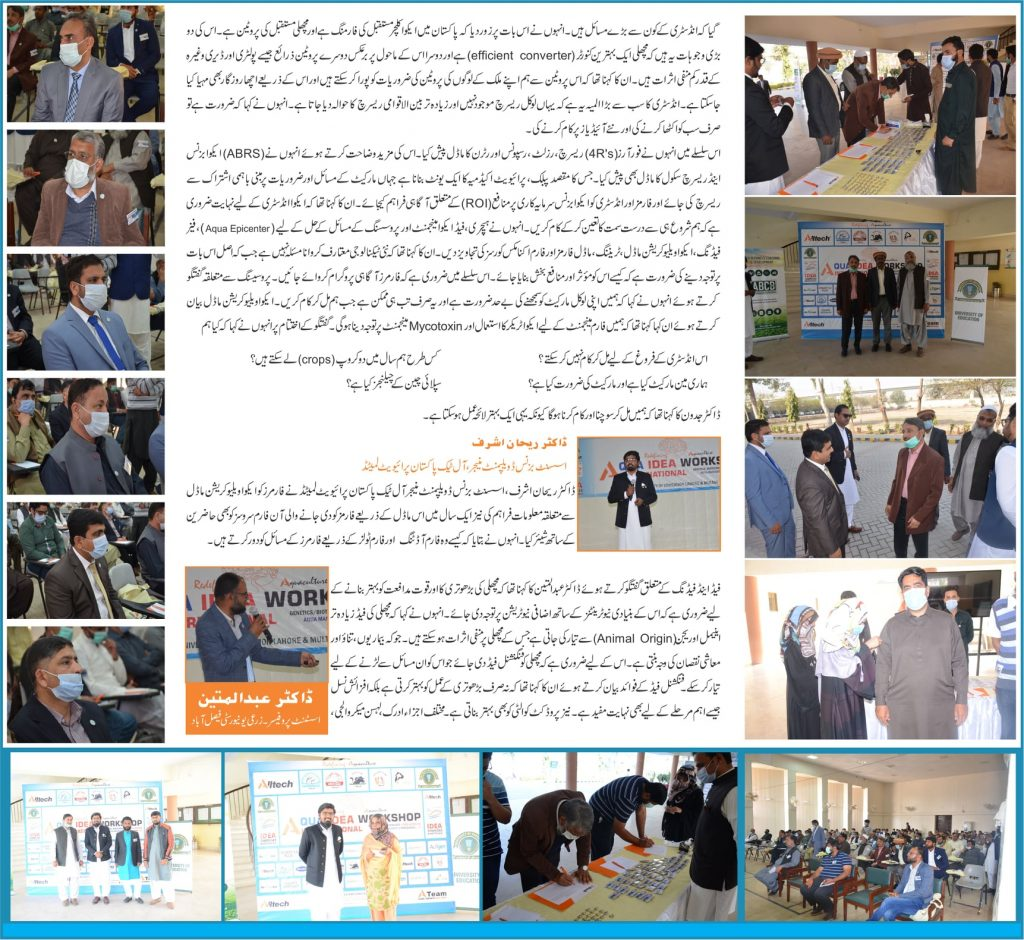 Aqua Idea Workshop Multan