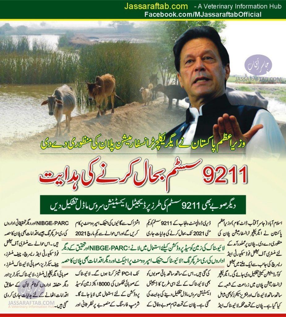 agriculture transformation plan of imran khan