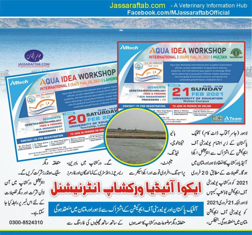 Fisheries and Aqua International Workshop