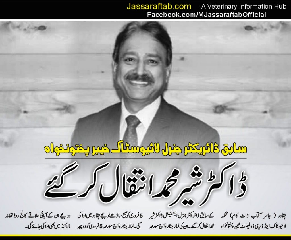 DG Livestock Dr Sher Muhammad
