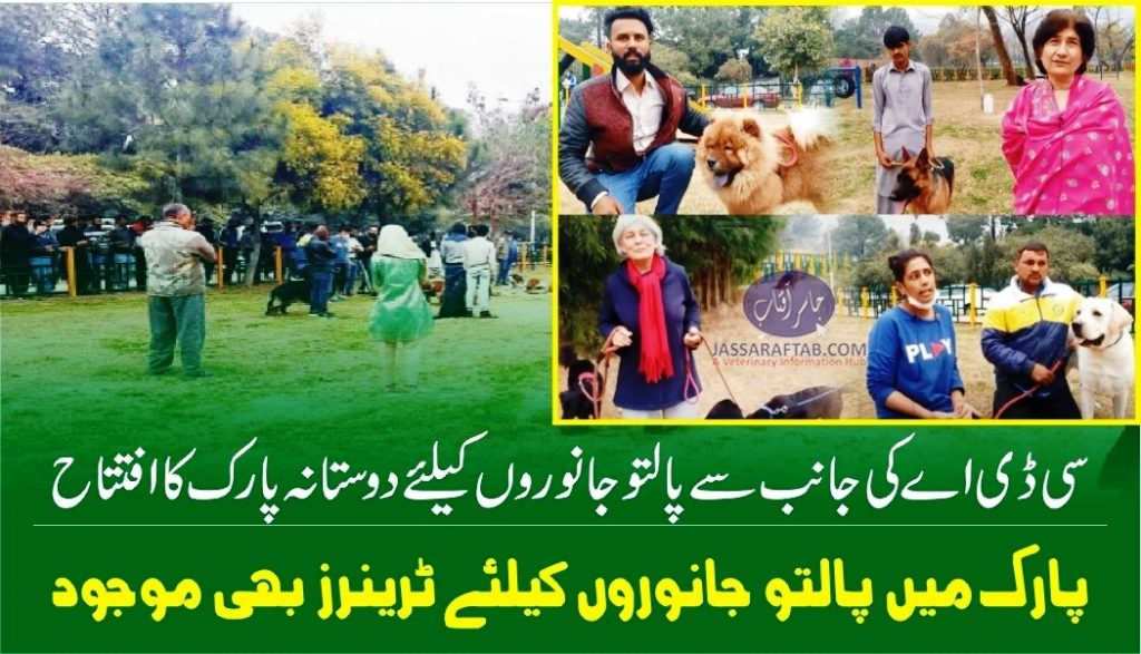CDA inaugurated Pet Friendly Park in Sector F-6