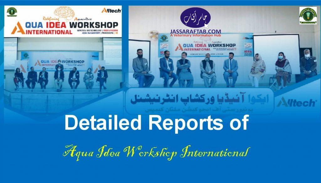 Fisheries Workshop Reports Alltech Pakistan