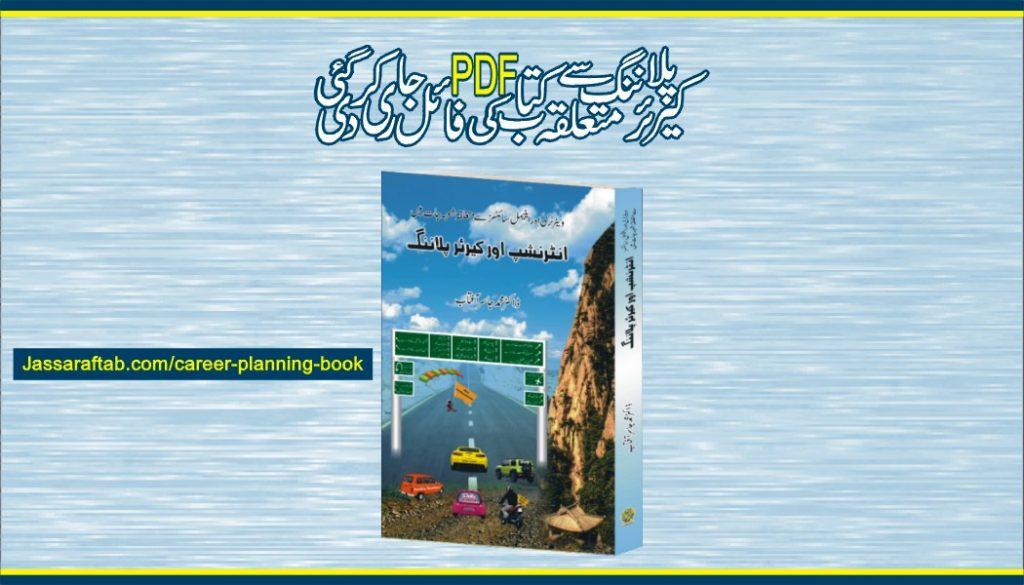 career Planning book