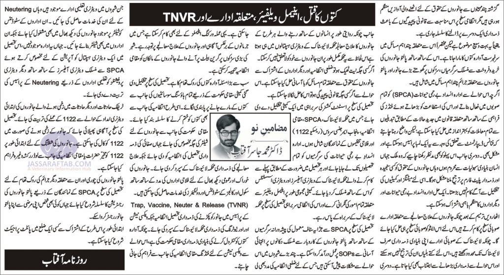 TNVR program in Pakistan