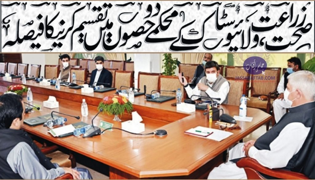 KP govt decided to divide Health, Agriculture and Livestock into two parts