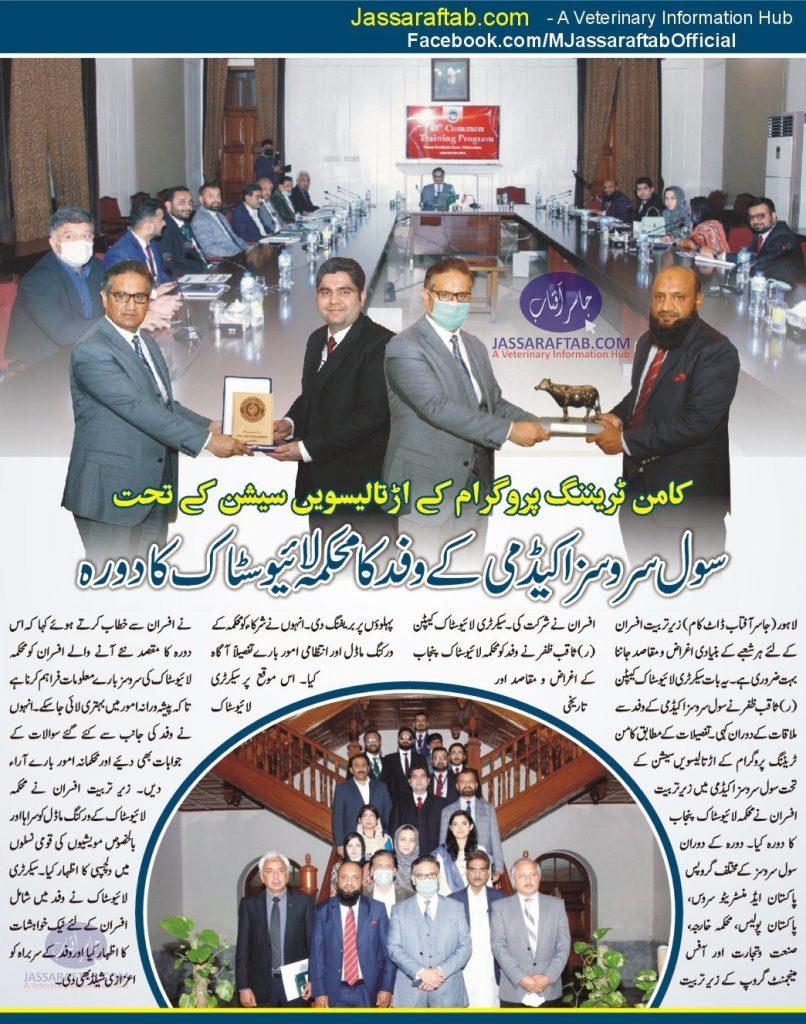 Civil Services Academy Delegation