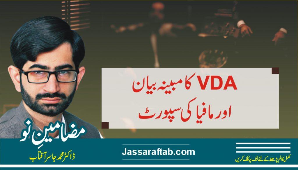 Mafias and godfather in Pakistan