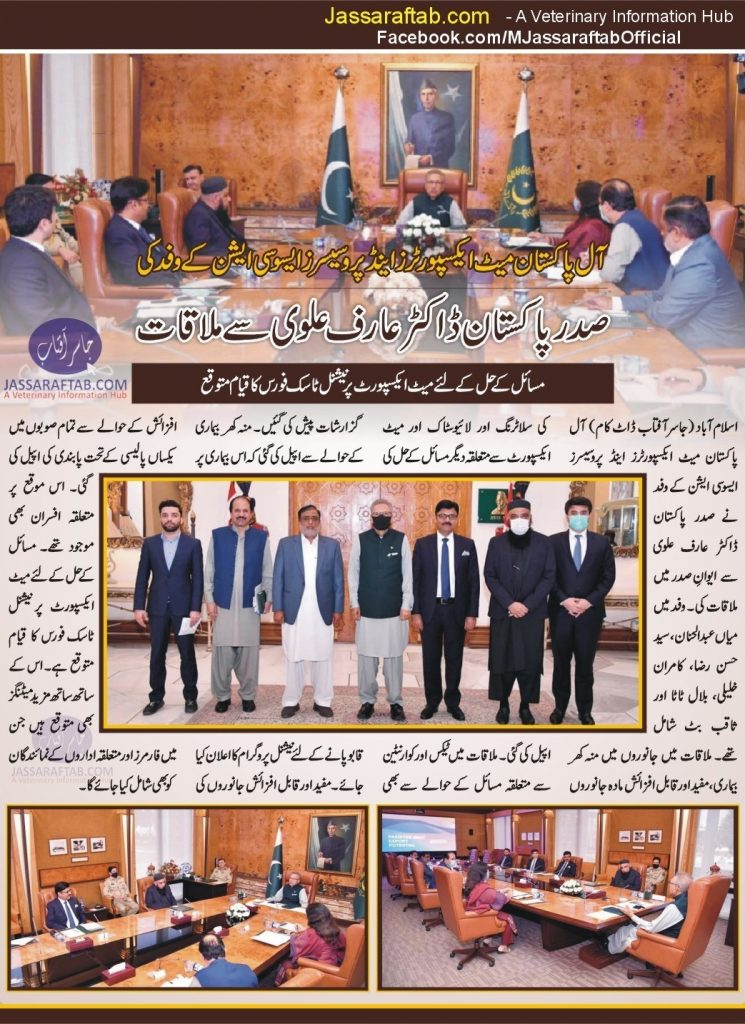meeting of meat exporters with president of Pakistan