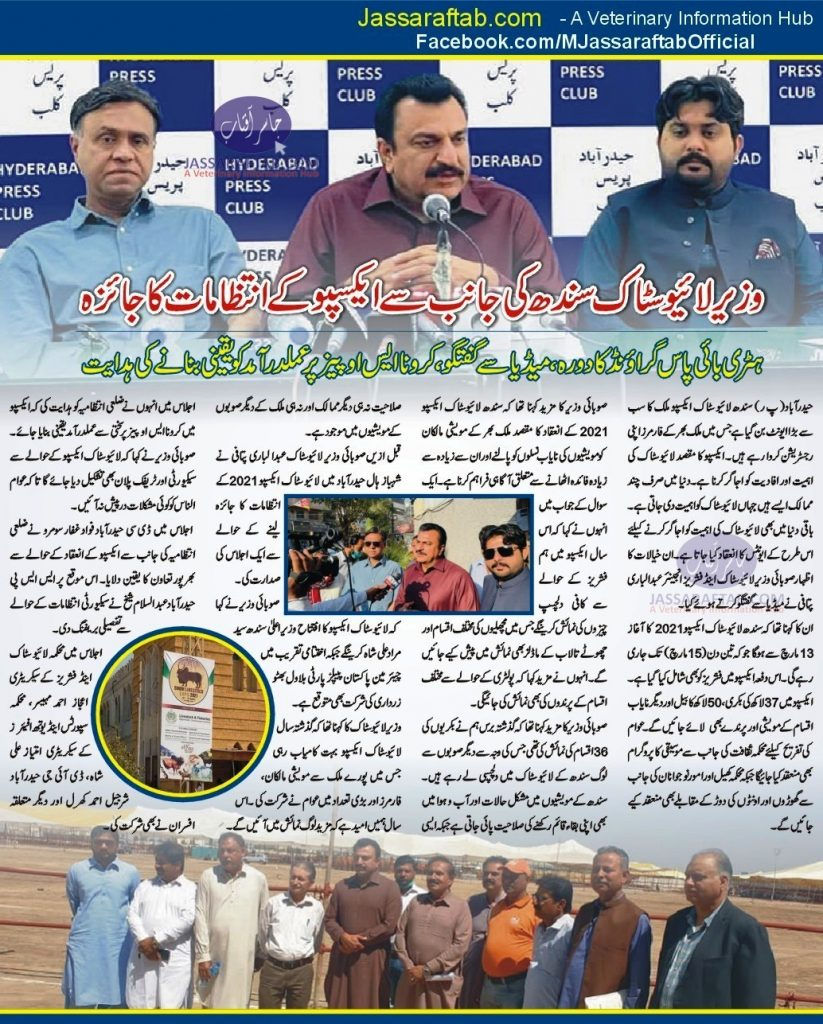 Sindh livestock Expo press conference