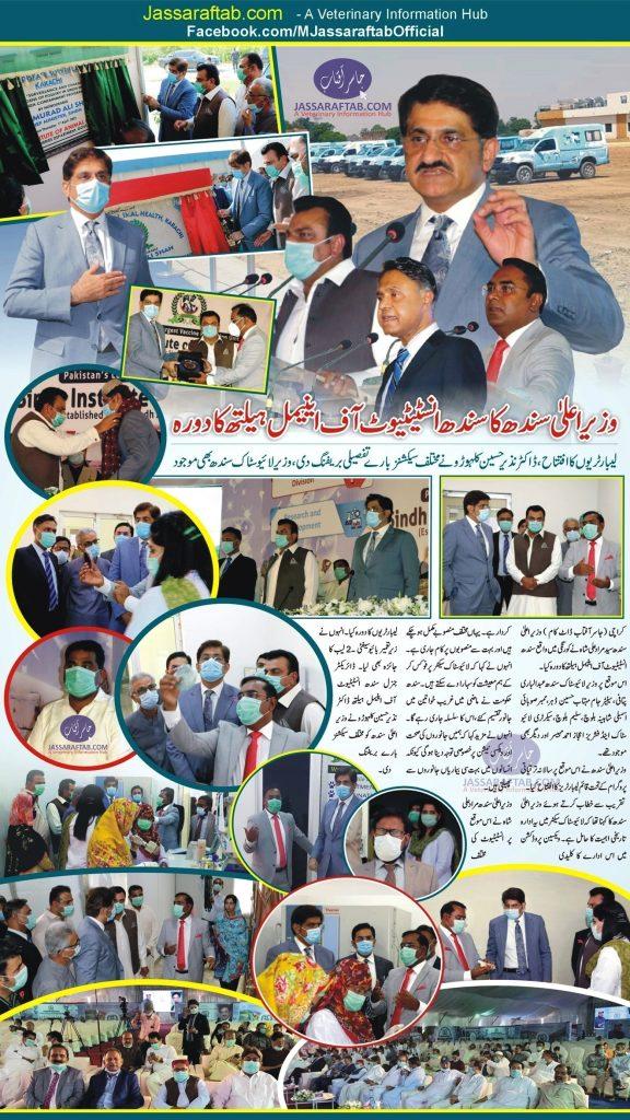 Vaccine Production centre karachi