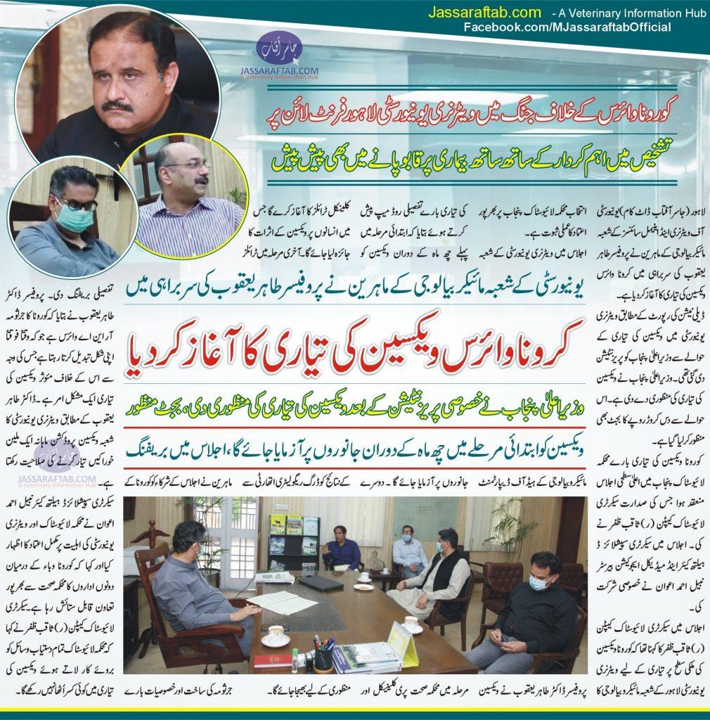 Preparation of corona vaccine in Pakistan