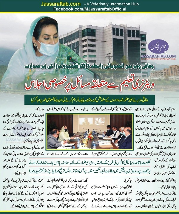 ministry of inter provincial coordination