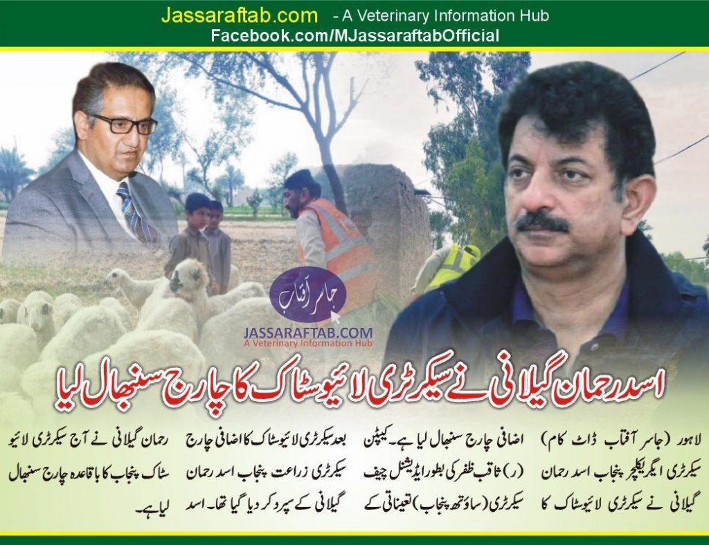 asad rehman gillani secretary livestock