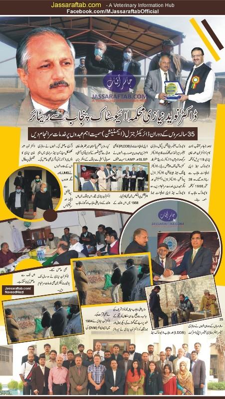 Livestock expert Dr Naveed Ahmad khan niazi