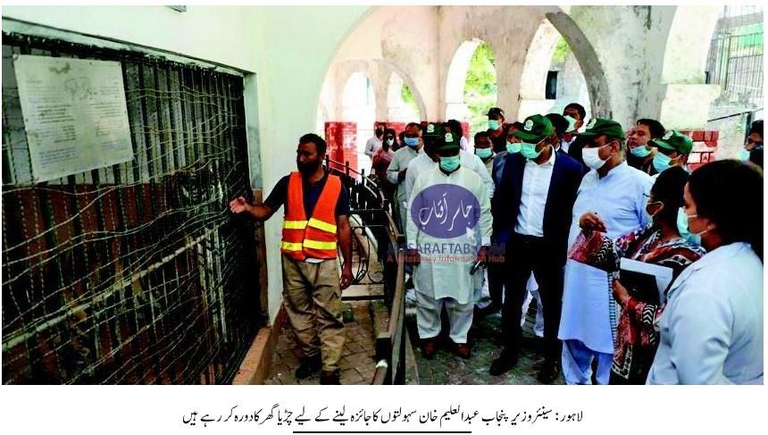 Abdul Aleem Khan Visited Lahore Zoo