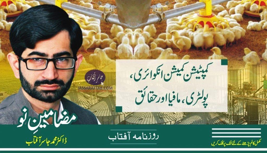 poultry feed cartel