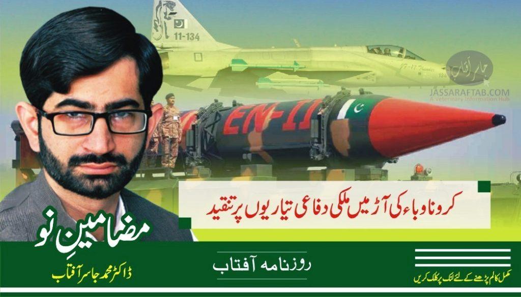 Defense Productin of Pakistan