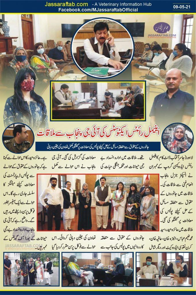 IG Punjab meeting on SPCA