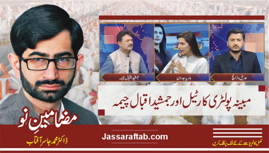 Jamshed iqbal cheema poultry cartel