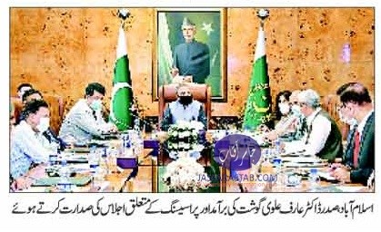 President chaired a meeting on livestock
