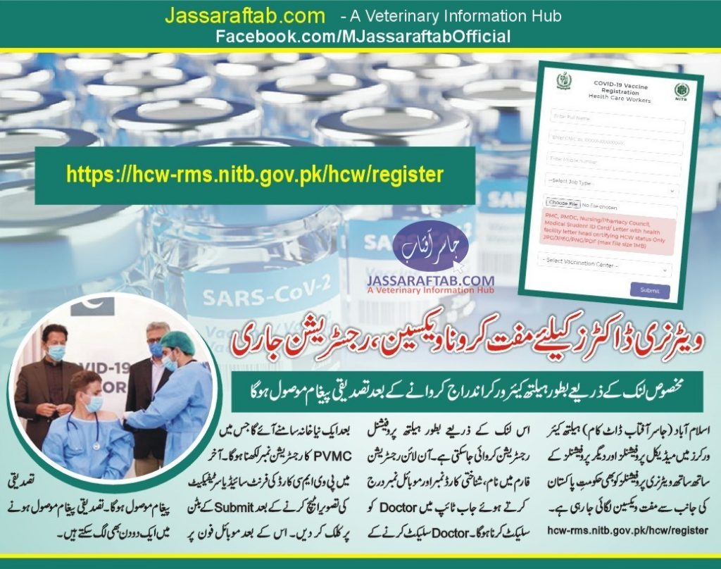 corona vaccine for veterinary doctors