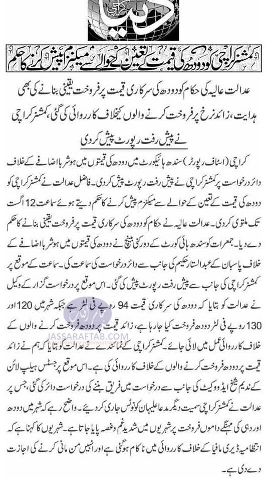 Milk Price karachi