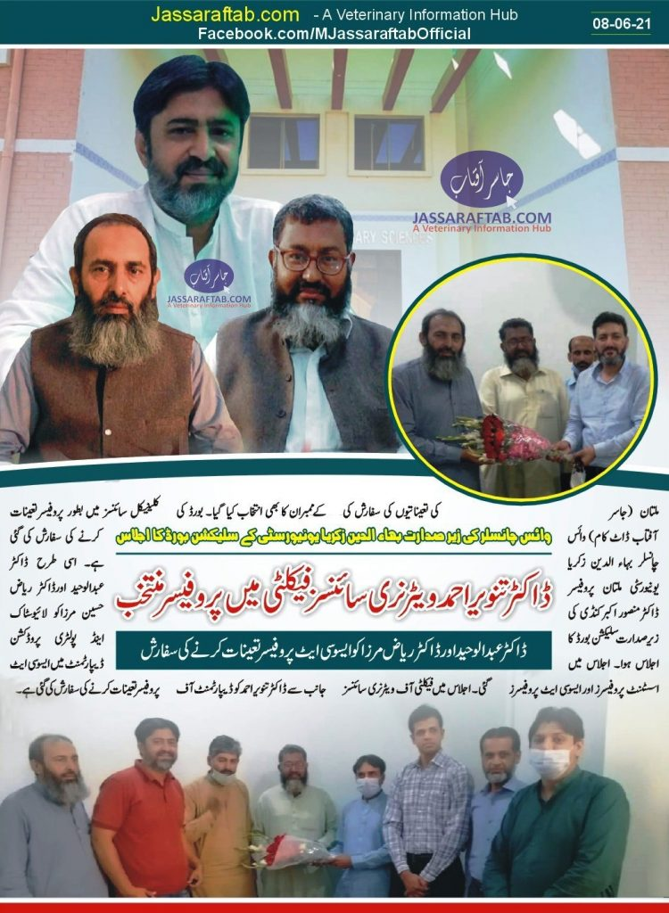 Selection Board of Bahauddin Zakariya University Multan