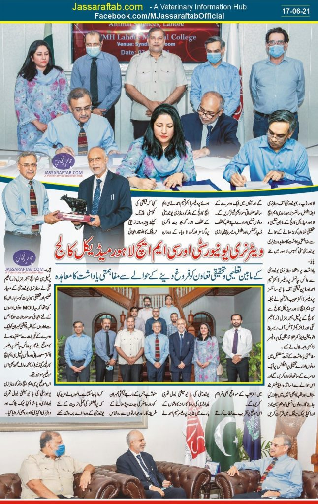 CMH Medical College MOU with UVAS