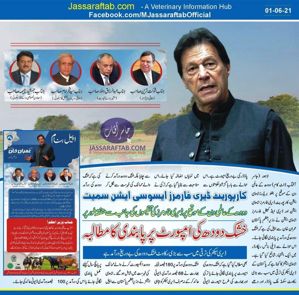milk powder import in pakistan